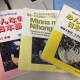 Minna no Nihongo books