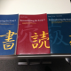 Remembering the kanji (complete set)