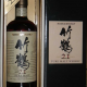 Nikka Taketsuru single malt whiskey aged 21 years 700ml.