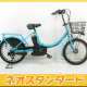 Yamaha Electric Bicycle Pas 8 months old
