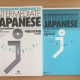Japanese language books (intermediate and advanced).